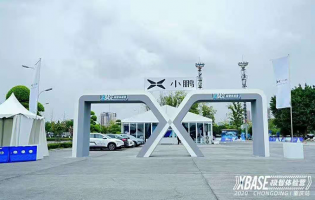 小鹏汽车X-BASE极智体验营